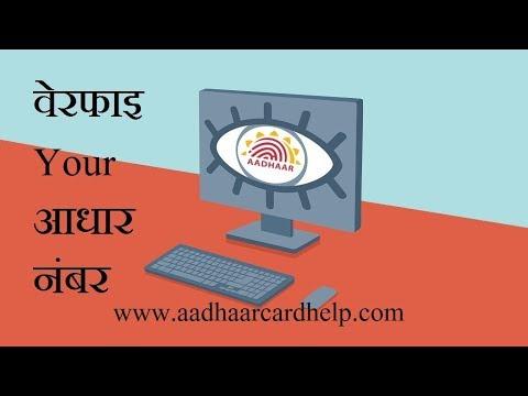 Verify Your Aadhaar Number- आधार संख्या का उपयोग करके आधार कार्ड की पुष्टि करें 