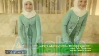 Very Beautiful Arabic Naat Sharif by LittleYa Taiba Beautiful Arabic Naat