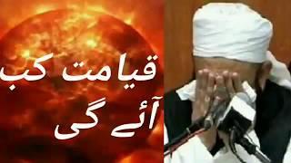 Qayamat kab aayegi by maulana tariq jameel sahab