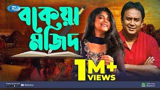 Bokeya Mojid | বকেয়া মজিদ | Zahid Hasan | Moushumi Hamid | Rtv Drama Special