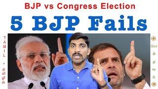 5 Failure of BJP | Rahul vs Modi | தமிழக கூட்டணி நிலைமை | Assembly Election | Tamil | Vicky | TP