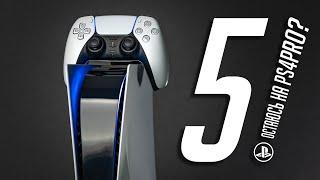 Чем удивила и разочаровала PS5? Стоит ли переходить с PS4 Pro? Полный обзор ПС5!