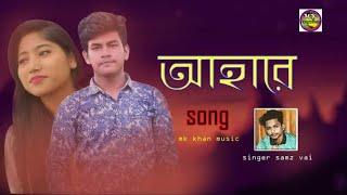 Ahare | আহারে | Samz vai | New Song 2019 | Mk khan muisc |