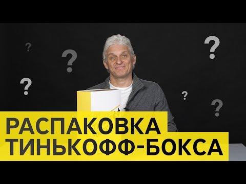 Олег Тиньков: распаковка Тинькофф-бокса