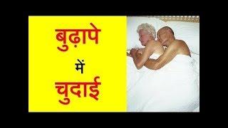 Buddhe Sambhog Kaise Karte Hai   Health Tips   Life Care   Home Remedies