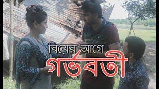"""  বিয়ের আগে গর্ভবতি """"নিজের মুখে বললো বউ,   Beyer Agye Gurbobuti   bd,entertainment"""