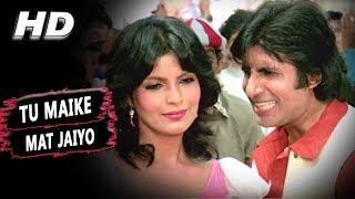Tu Maike Mat Jaiyo | R.D. Burman, Amitabh Bachchan | Pukar 1983 Songs | Zeenat Aman