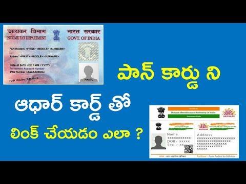 How To Link Pan Card with Aadhar Card In Telugu I Telugu Tech Video Tutorials I