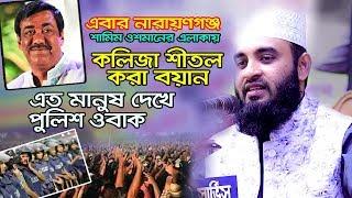 নতুন বয়ান নারায়ণগঞ্জ শুনলে কলিজা শীতল I Mizanur Rahman Azhari New Waz