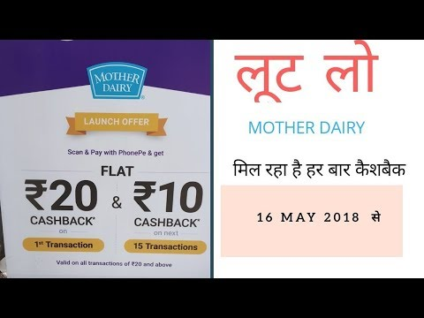 Best offer from phonepe || Mother dairy outlets || Earn 170 rupees