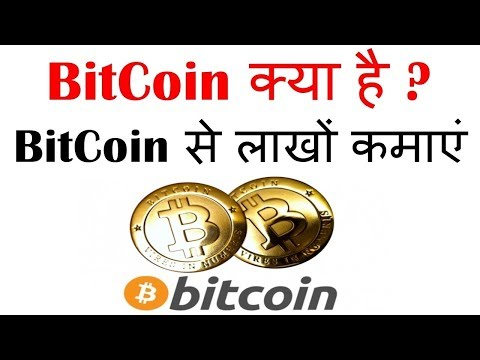 What is Bitcoin? How Bitcoin work? all explained in simple language हिंदी में जाने