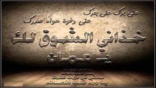 #x202b;خذاني الشوق  لك يا عمان  _ علي بحر Hd#x202c;lrm;