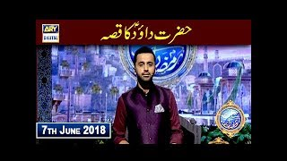 Shan e Iftar – Segment – Shan e Islaf - Hazrat Dawood AS Ka Qissa - 7th June 2018