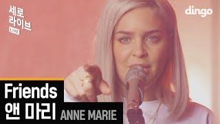 앤 마리 (Anne-Marie), Marshemello - Friends   4K LIVE version [세로라이브]