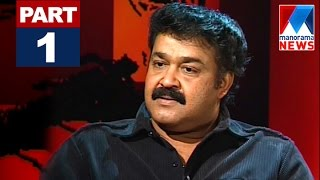 Mohanlal in Nere Chowe - Part 1   Manorama News