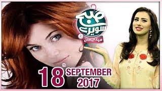 Rang Gora Karne Ka Tariqa   Subah Saverey Samaa Kay Saath   SAMAA TV   Madiha Naqvi   18 Sept 2017