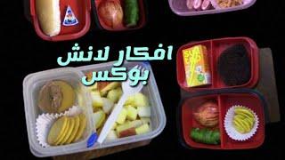 العودة للمدارس: وجبات سهلة وسريعة للدوامات easy lunch box ideas