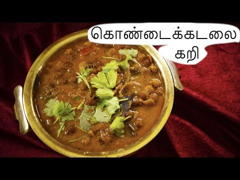 Kadala Curry - in Tamil - Black Chana Dal Curry | Chickpea Curry - Kerala Style