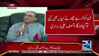 Asif Ali Zardari press conference | 24 News HD