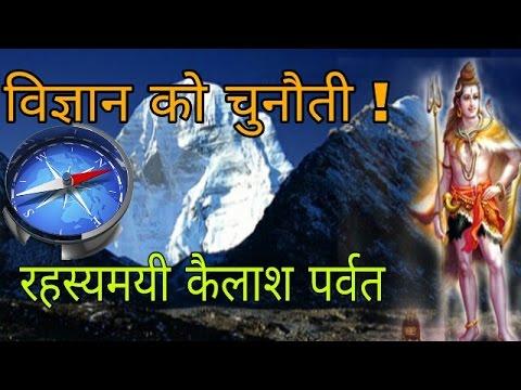 Miracle of Kailash Parvat.