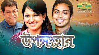 Mostofa Sarwar Farooki's Drama Uposonghar | Ashfaq Nipun | Nafisa Jahan | Nader Chowdhury
