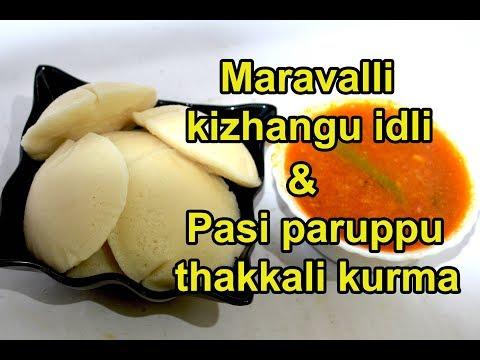 Maravalli kizhangu idli | மரவள்ளி கிழங்கு இட்லி  |Pasi paruppu thakkali kurma | Breakfast recipe