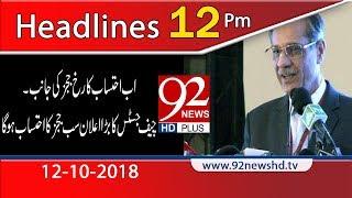 News Headlines | 12:00 PM | 12 Oct 2018 | 92NewsHD
