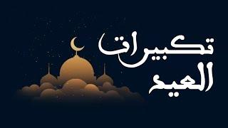تكبيرات العيد بأصوات رائعة   (Allahu Akbar Allahu Akbar (eid mubarak takbeer