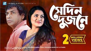 Sei Din Dujone | Bangla Natok | Moshrraf Karim, Tisha, Joy, Suborna Mustafa