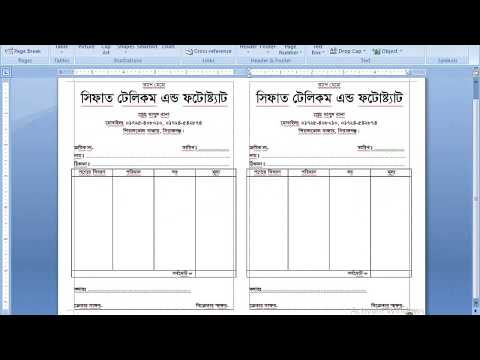 Bangla Cash Memo | Microsoft word 2007