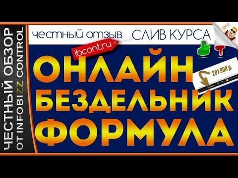 ОНЛАЙН БЕЗДЕЛЬНИК ФОРМУЛА. Михаил Гнедко / ЧЕСТНЫЙ ОБЗОР / СЛИВ КУРСА