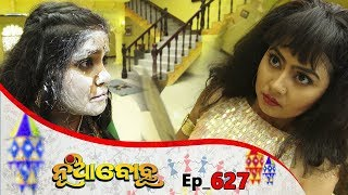 Nua Bohu | Full Ep 627 | 20th July 2019 | Odia Serial – TarangTV