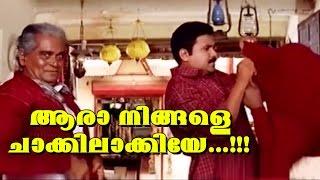 ആരാ നിങ്ങളെ ചാക്കിലാക്കിയേ | Dileep Comedy Scenes | Malayalam Comedy | Malayalam Comedy Scenes [HD]