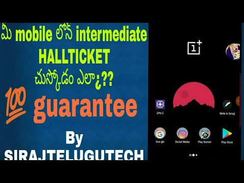 How to check intermediate hall tickets in online 2018&19