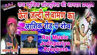 Mobat Padto Song Manraj Gurjar Video MP4 3GP Full HD