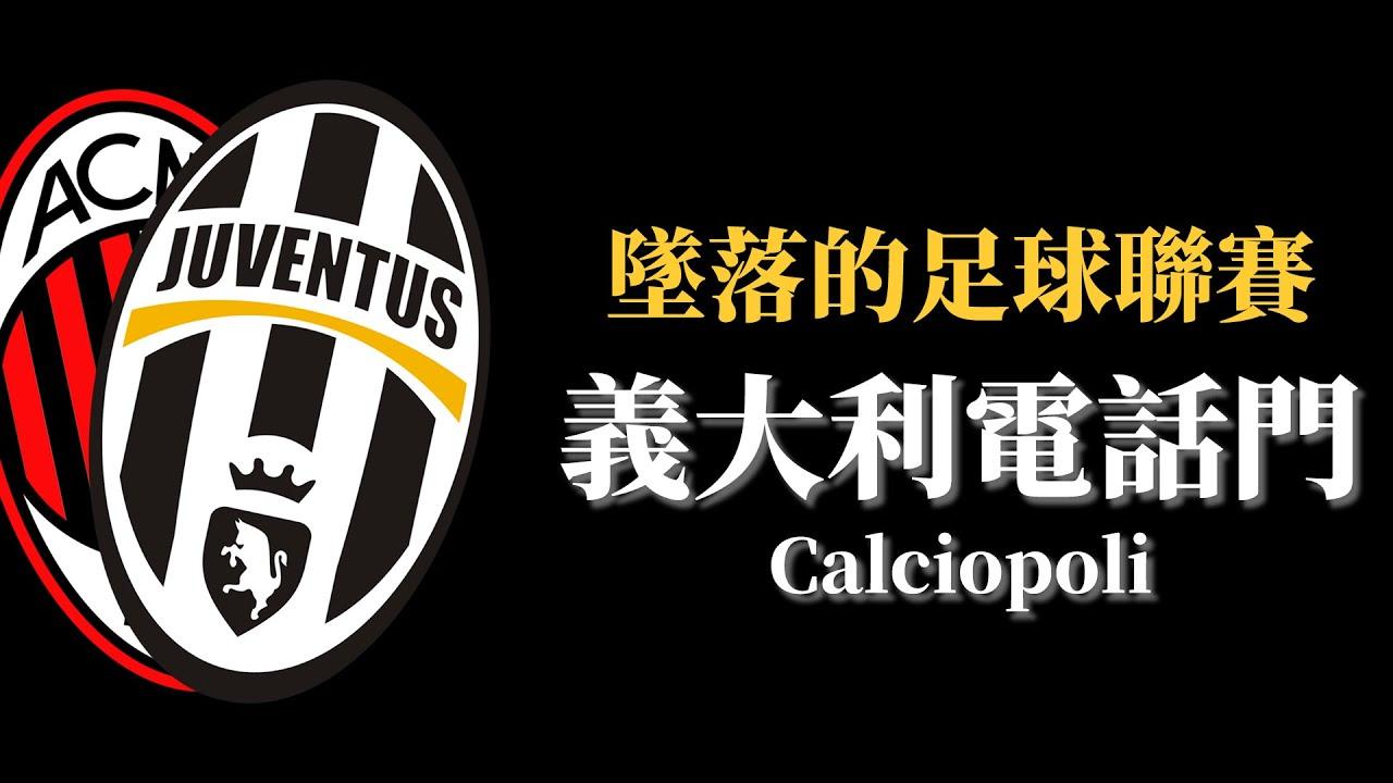 【Treble追球】義大利足球假球案?讓冠軍球隊跌入谷底的醜聞 Calciopoli