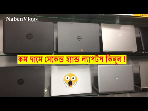 Buy Second Hand Laptop Cheap Price | Buy (Dell-Lenovo-Asus-Hp) 2018 In Dhaka | NabenVlogs