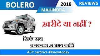 Mahindra Bolero |bolero SUV 2018 review | Bolero power plus | bolero vs Sumo vs gurkha vs thar | ASY
