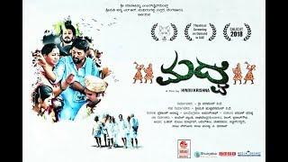 Madve Official Trailer | New Kannada Trailer 2018 | Paramesh G B, Manju,Aarohi Gowda | Hindu Krishna