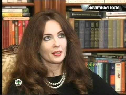 Железная Юля (Юлия Тимошенко)