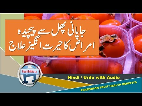 Japanese Persimmon Fruit (Japanese Fruit) Health Benefits || Health Information In Hindi / Urdu