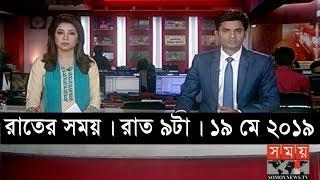 রাতের সময়   রাত ৯টা   ১৯ মে ২০১৯   Somoy tv bulletin 9pm   Latest Bangladesh News
