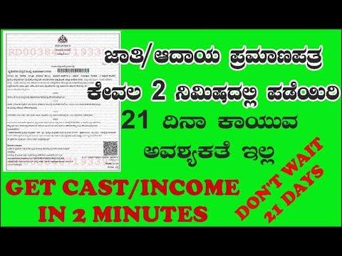 GET CAST INCOME & ALL NADAKACHERI CERTIFICATE JUST 2 MINUTES,ಕೇವಲ 2 ನಿಮಿಷದಲ್ಲಿ ಜಾತಿ ಆದಾಯ