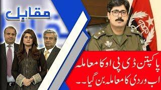 Muqabil | Supreme Court takes suo motu notice of Pakpattan DPO transfer | 30 August 2018 | 92NewsHD
