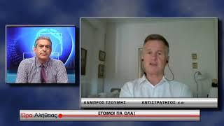 """""""Ώρα Αλήθειας"""": Ελληνο-τουρκική κρίση: Πιο βαθειά...ΒΟΥΛΙΑΖΕΙ!"""