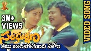 Kattu Jari Potaundi ho Video Song   Sangarshana Movie   Chiranjeevi   Vijayashanti