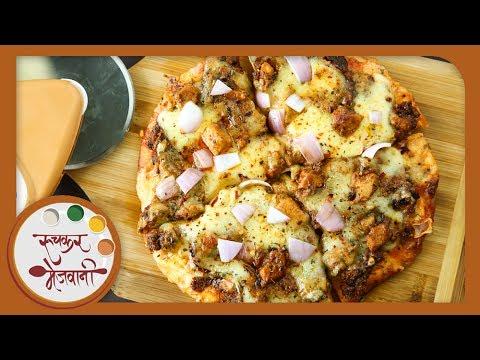 Butter Chicken Pizza Recipe | बटर चिकन पिझा | Recipe in Marathi | Pizza Recipe by Sonali Raut