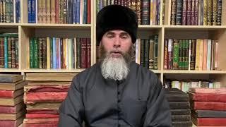Шейх Салах-Хаджи Межиева | Как совершить праздничный (ид) намаз в режиме самоизоляции?