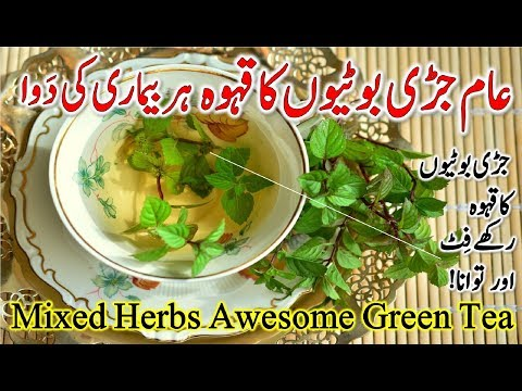 Herbal Tea Recipe - Homemade Herbal Kahwa Best for Your Family Health