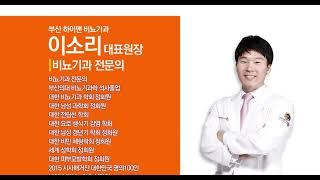 부산하이맨비뇨기과를 소개합니다~!!(남성수술.발기부전.정관수술.조루수술)